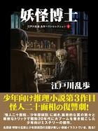 江戸川乱歩 名作ベストセレクション
