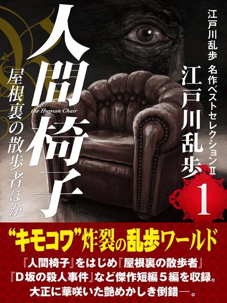 人間椅子・屋根裏の散歩者ほか 江戸川乱歩 名作ベストセレクションII (1)