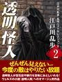 透明怪人 江戸川乱歩 名作ベストセレクションII (2)