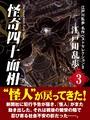 怪奇四十面相 江戸川乱歩 名作ベストセレクションII (3)