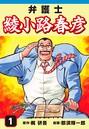 弁護士綾小路春彦 (1)