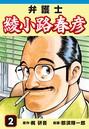 弁護士綾小路春彦 (2)