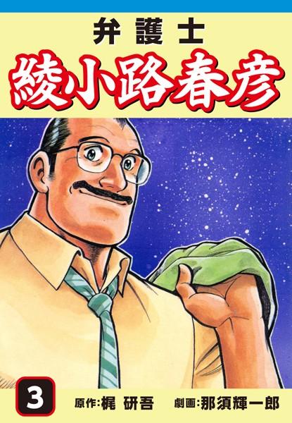 弁護士綾小路春彦 (3)