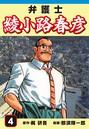 弁護士綾小路春彦 (4)