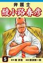 弁護士綾小路春彦 (5)