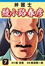 弁護士綾小路春彦 (7)