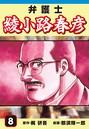 弁護士綾小路春彦 (8)