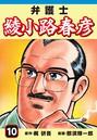 弁護士綾小路春彦 (10)