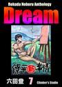 Dream 夢 (7) Rokuda Noboru Anthology