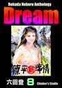 Dream 夢 (8) Rokuda Noboru Anthology