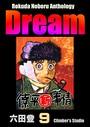 Dream 夢 (9) Rokuda Noboru Anthology
