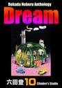 Dream 夢 (10) Rokuda Noboru Anthology