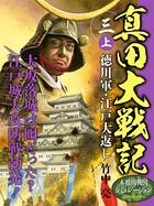 真田大戦記 三