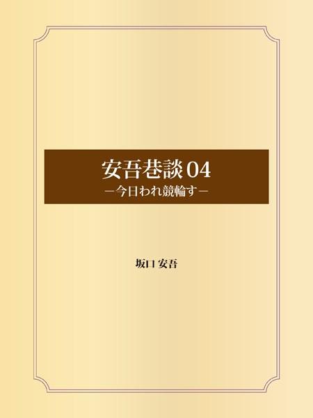 安吾巷談 04 今日われ競輪す