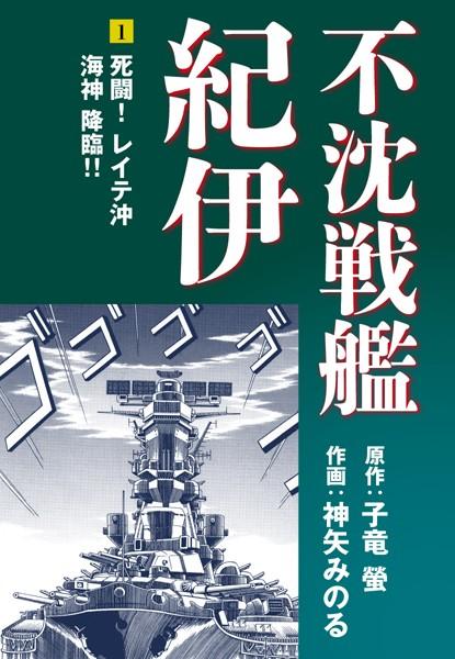 不沈戦艦紀伊 コミック版 (1)