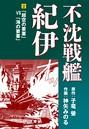 不沈戦艦紀伊 コミック版 (2)
