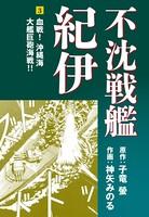 不沈戦艦紀伊 コミック版 (3)