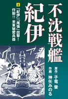 不沈戦艦紀伊 コミック版 (4)