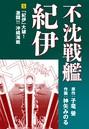 不沈戦艦紀伊 コミック版 (5)