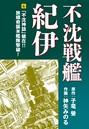 不沈戦艦紀伊 コミック版 (6)