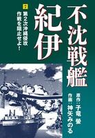 不沈戦艦紀伊 コミック版 (7)