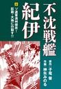 不沈戦艦紀伊 コミック版 (8)