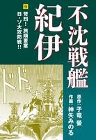 不沈戦艦紀伊 コミック版 (9)