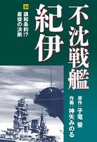 不沈戦艦紀伊 コミック版 (10)