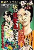 嫁が復讐鬼になるとき 嫁vs姑&小姑 嫁姑シリーズ 23