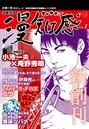 漫知感 Vol.1 〜小池一夫プロデュース!伝説の漫画雑誌〜