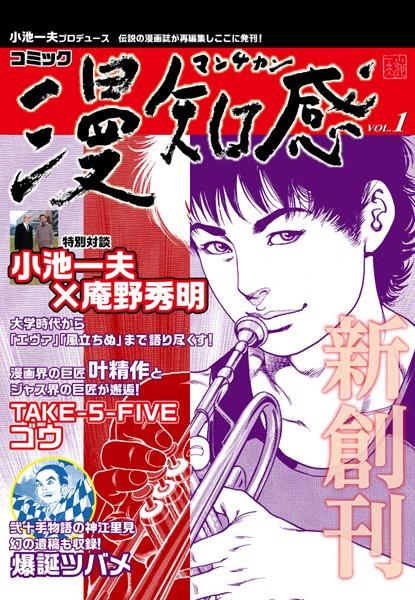 漫知感 Vol.1 〜小池一夫プロデュース!伝説の漫画雑誌〜【無料お試し版】
