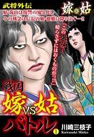 戦国 嫁vs姑バトル 第一巻 嫁姑シリーズ 38