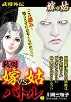 戦国 嫁vs姑バトル 第二巻 嫁姑シリーズ 39