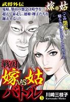 戦国 嫁vs姑バトル 第三巻 嫁姑シリーズ 40