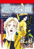 嫁vs姑バトル!! 凍える血 嫁姑シリーズ 48