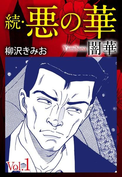 続 悪の華(闇華) 1 愛蔵版