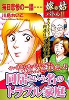 嫁vs姑バトル!! 同居という名のトラブル家庭 嫁姑シリーズ 51