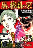 嫁vs姑&舅バトル!! 黒い惨劇の家 嫁姑シリーズ 54