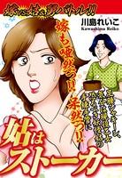嫁vs姑 &舅バトル!! 姑はストーカー 嫁姑シリーズ 55