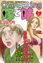 Changeling 嫁と姑 Vol.2 嫁姑シリーズ 2