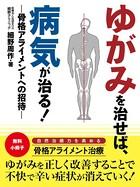 ゆがみを治せば、病気が治る! ―骨格アライメントへの招待―【無料小冊子】