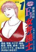 SEXYクライム事件簿!! 歌舞伎町Fカップ女弁護士 事件簿