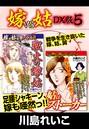 嫁VS姑 DX版 5
