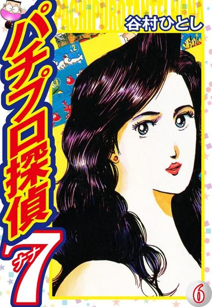 パチプロ探偵ナナ 6