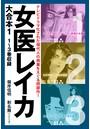 女医レイカ 大合本 1 1〜3巻収録