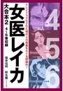 女医レイカ 大合本 2 4〜6巻収録