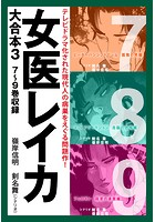女医レイカ 大合本 3 7〜9巻収録