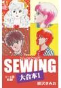 SEWING 大合本 1 1〜4巻 収録