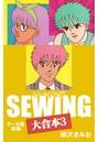 SEWING 大合本 3 9〜11巻 収録