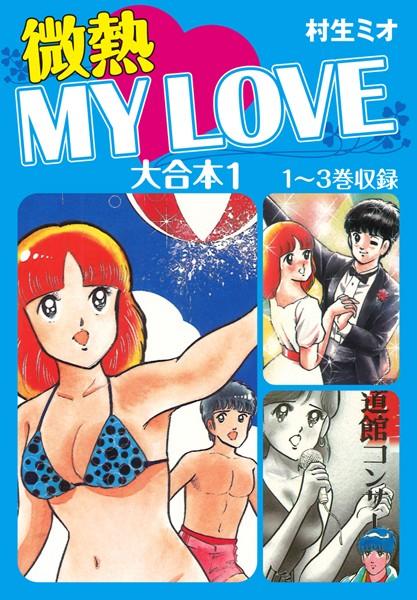 微熱MyLove 大合本1 1〜3巻収録